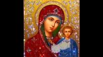 Песнь:Молитва Богородице