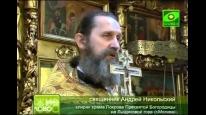 Проповедь иерея Андрея Никольского в Неделю Всех Святых